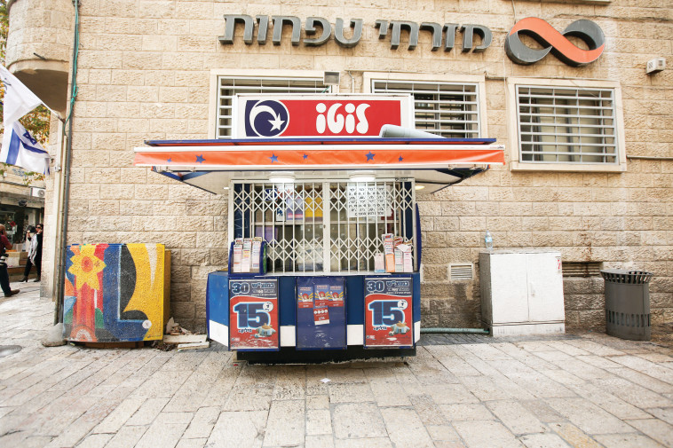 דוכן פיס בירושלים (צילום: מרק ישראל סלם)