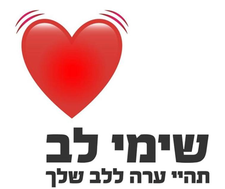 #שימילב קמפיין מודעות מחלות לב בקרב נשים. באדיבות המרכז לבריאות לב האישה