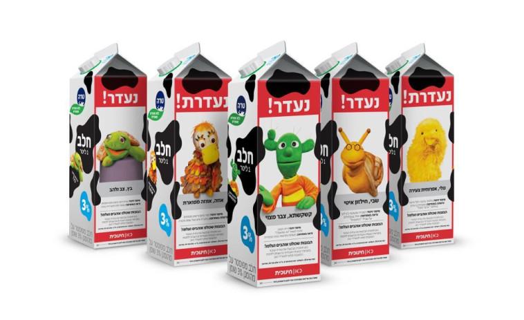 """קרטוני החלב של """"טרה"""" עם תמונות הבובות האבודות. צילום: סטודיו 0304"""