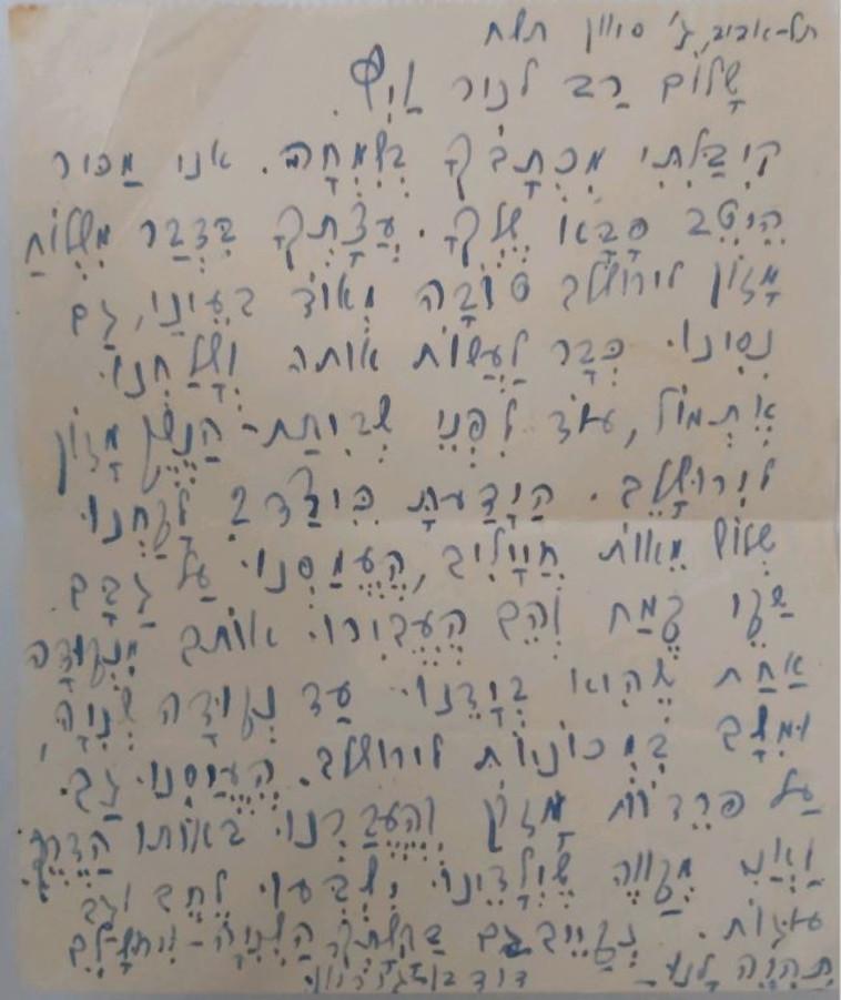 המכתב של בן גוריון לניר ויץ