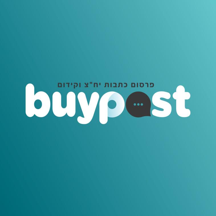 "BUYPOST. צילום: יח""צ"