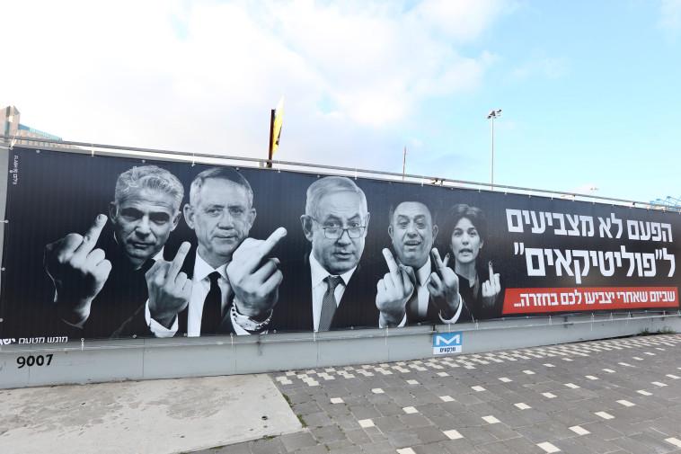 שלט למען שינוי שיטת הממשל, 2019. צילום: מרק ישראל סלם