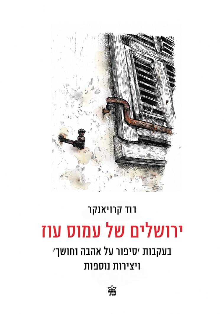 """ירושלים של עמוס עוז, דוד קרויאנקר. יח""""צ"""