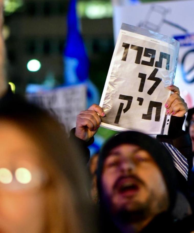 הפגנת תמיכה בנתניהו (צילום: אבשלום ששוני)