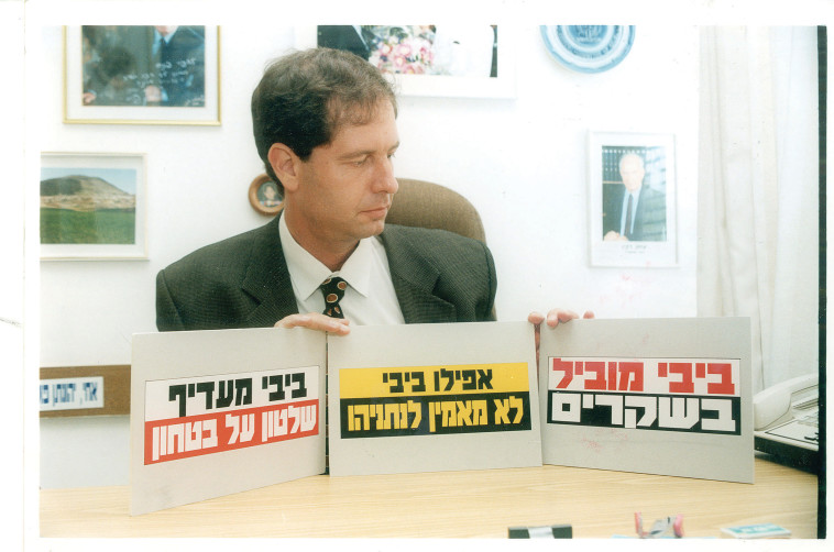 אופיר פינס בקמפיין נגד בנימין נתניהו, 1998
