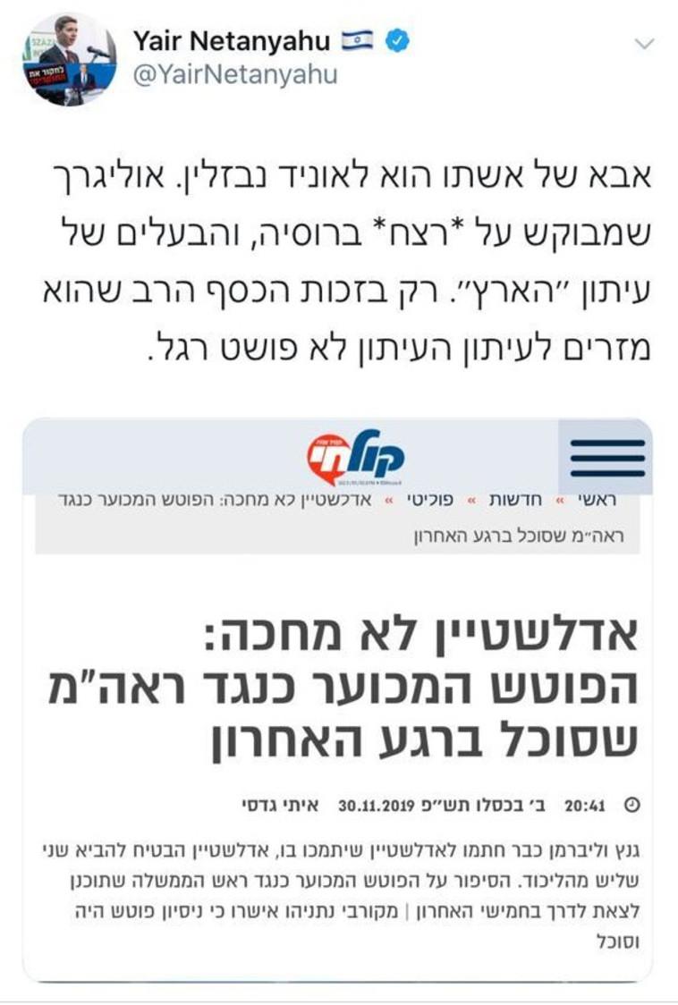 האם נתניהו יכנע לפוטין ויסגיר את האוליגרך יהודי רוסי ישראלי נבזלין לרוסיה לכאורה? 557530