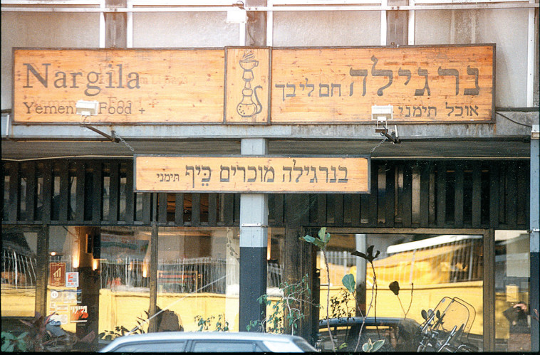 מסעדת 'נרגילה'. צילום: נאור רהב