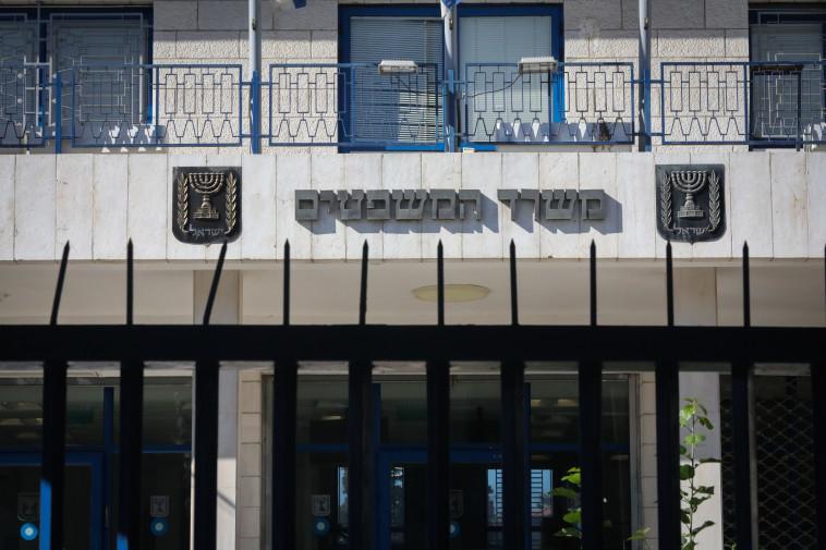 משרד המשפטים (צילום: יוסי זמיר, פלאש 90)
