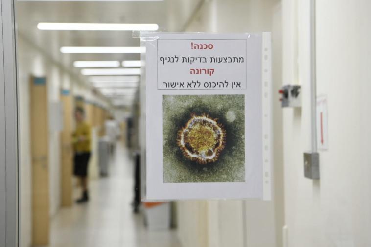 המתחם המבודד בבית החולים שיבא (צילום: משרד הבריאות)