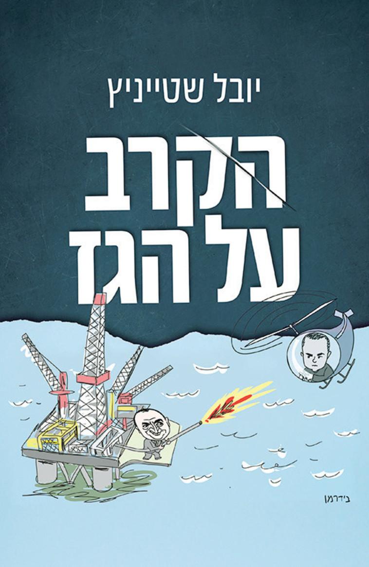"""""""הקרב על הגז"""". מתוך הספר"""