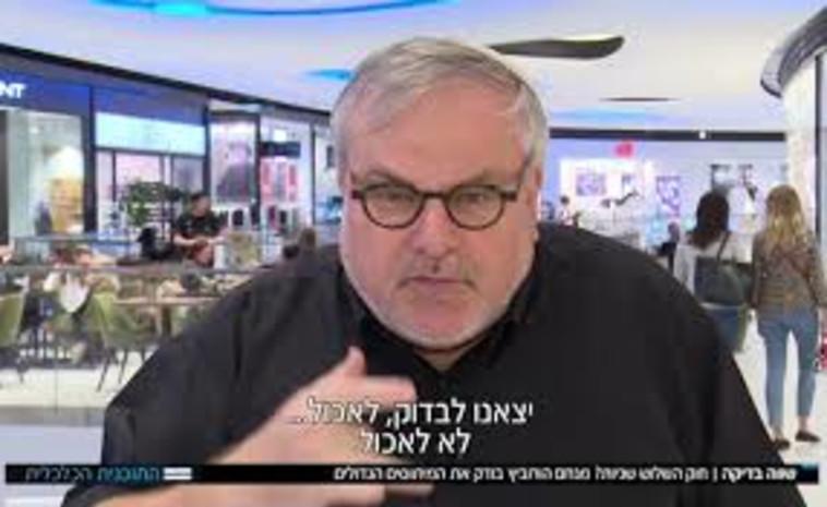 צילום מסך חברת החדשות