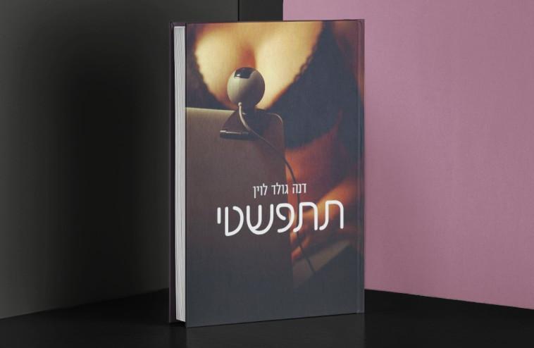 עטיפת הספר תתפשטי מאת דנה גולד לוין - עיצוב פסיקט (צילום: כריכת הספר)