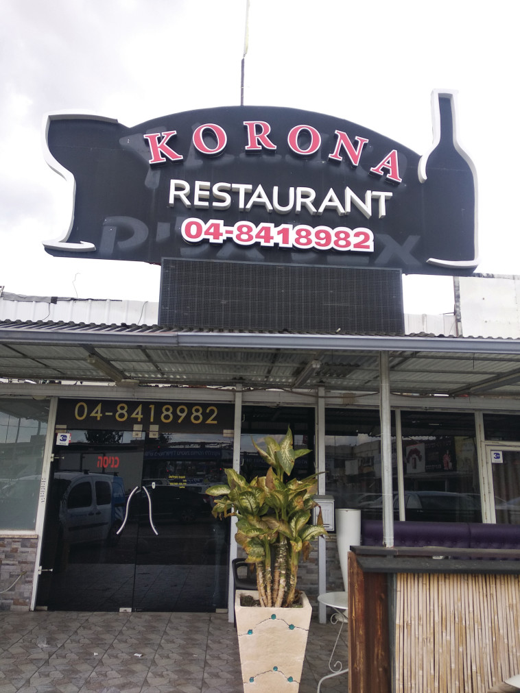 מסעדת קורונה. צילום: פרטי