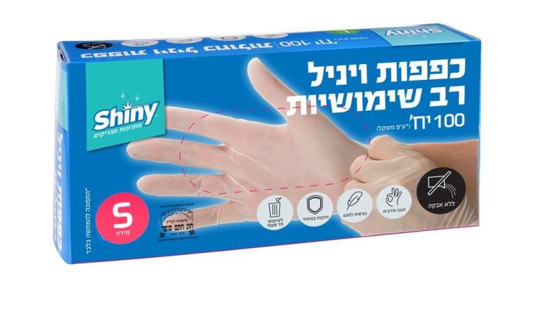כפפות ויניל (צילום: יח''צ)