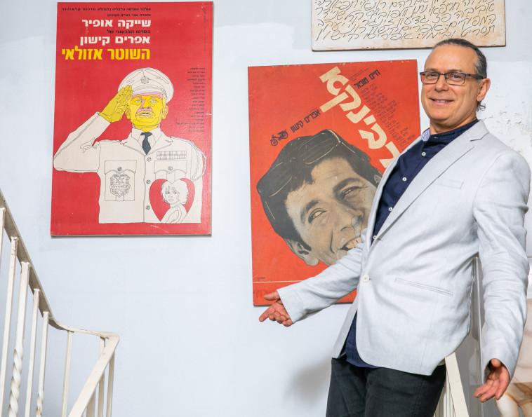 רפי קישון עם כרזות סרטיו של אביו, צילום: יוסי אלוני