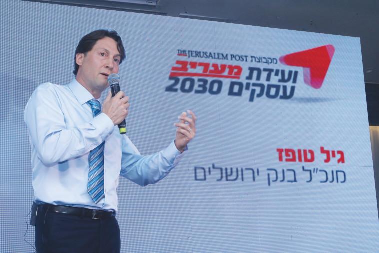 גיל טופז מנכ''ל בנק ירושלים (צילום: מרק ישראל סלם)