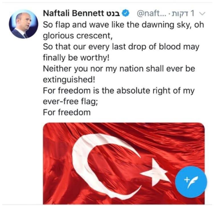 פריצה לחשבון הטוויטר של שר הבטחון בנט (צילום: צילום מסך)