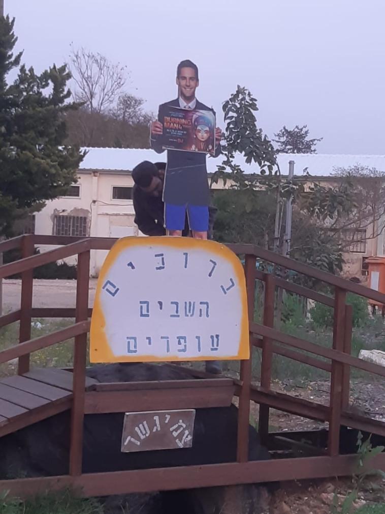 השלט שהמתין לבני הזוג עופרים בכניסה לקיבוץ (צילום: ללא)