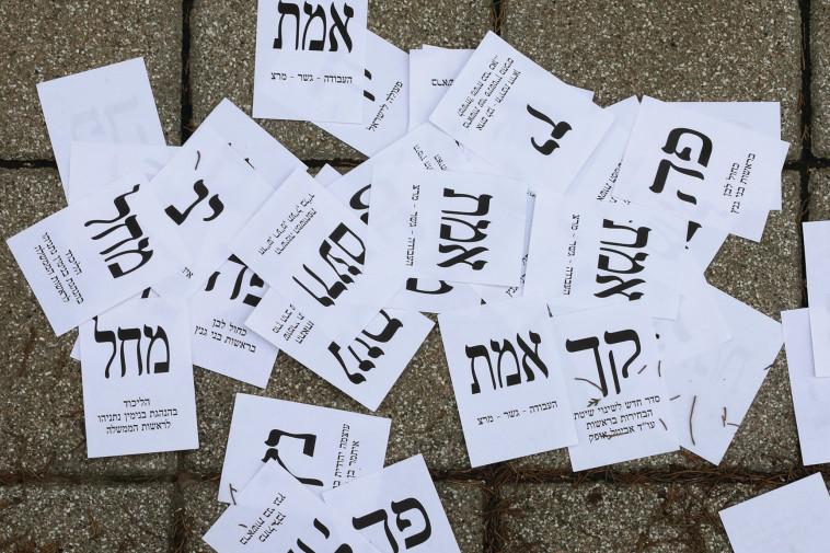 פתקי הצבעה לבחירות 2020 (צילום: מרק ישראל סלם)