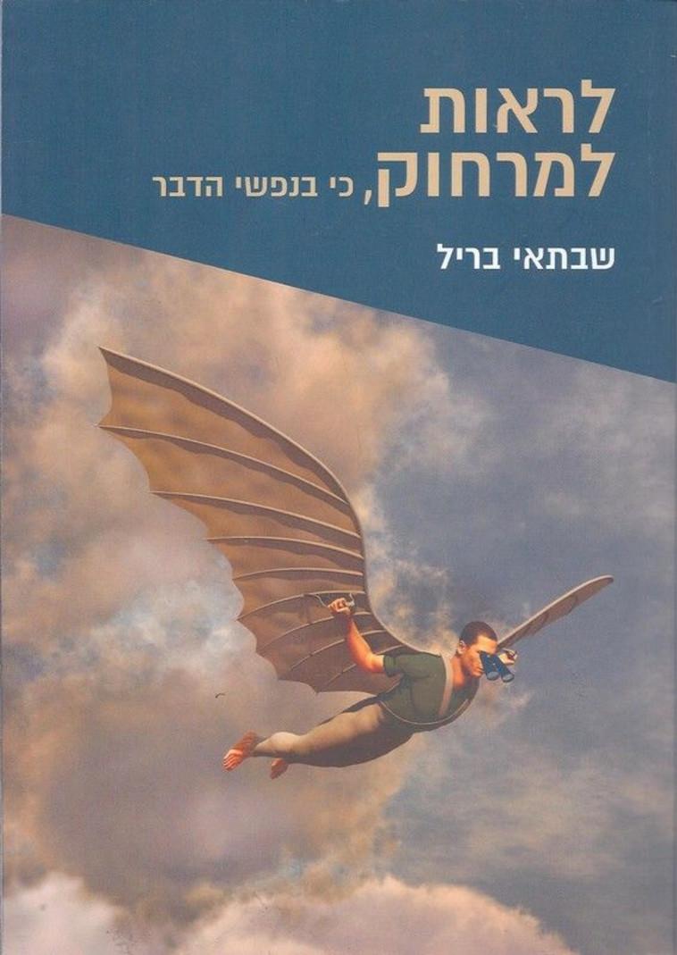 ספרו של שבתאי בריל  (צילום: צילום מסך)
