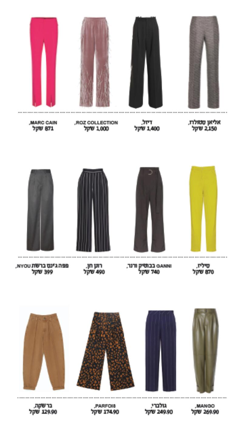 מבחר דגמי מכנסיים (צילום: צילומים: הנס מוריץ, עדי גלעד, רותם לבל, ירדן גל ים, ניר יפה, קמילה סימון, יח''צ)