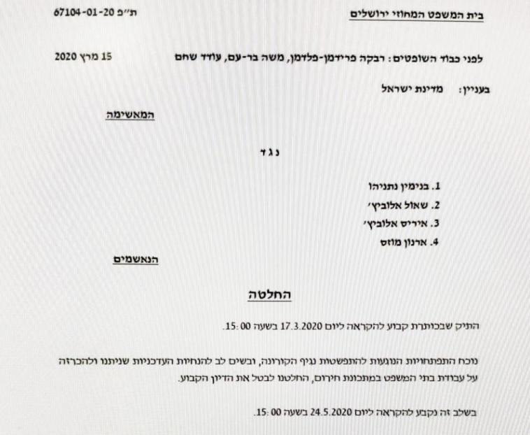 משפט נתניהו נדחה (צילום: ללא)