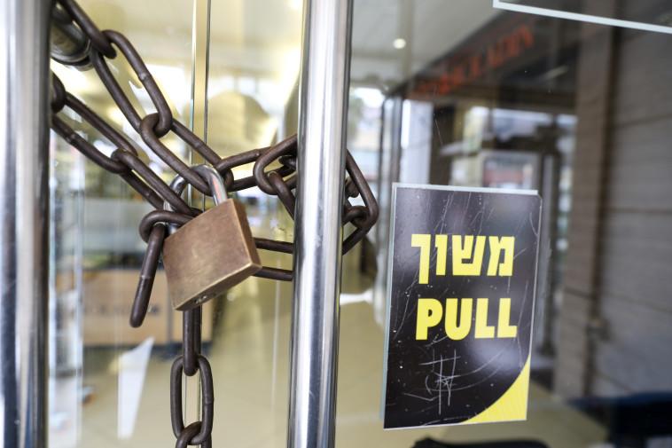 קורונה בישראל: החנויות ובתי העסק נסגרים (צילום: מרק ישראל סלם)