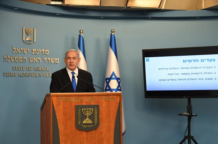 הצהרת ראש הממשלה בנימין נתניהו בנושא נגיף הקורונה (צילום: קובי גדעון, לע''מ)