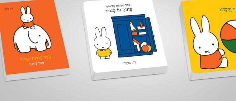 סדרת ספרי ''מיפי'' (צילום: עיצוב: סטודיו גם וגם)