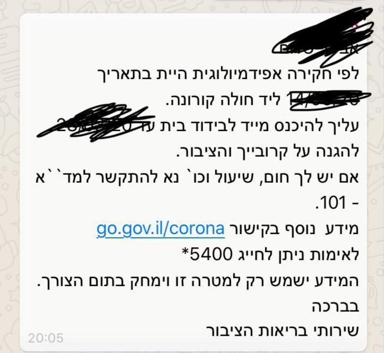 קורונה: הודעת SMS שנשלחה לנדבקים משרד הבריאות (צילום: ללא)