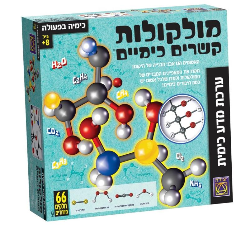 כימיה בפעולה של משחקי יצירה. מחיר 49.90 שקלים (צילום: יח''צ)