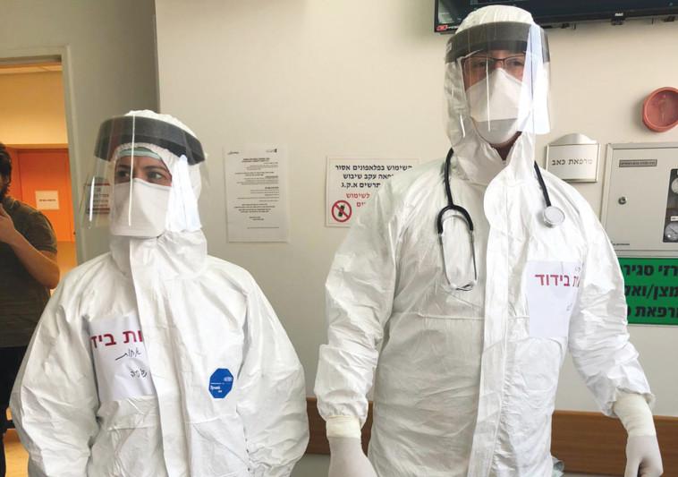 קורונה - צוותים רפואיים (צילום: דוברות בית חולים בילינסון)