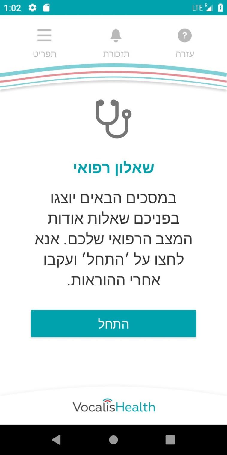 צילום מסך מהאפליקציה של Vocalis Health (צילום: חברת Vocalis Health)