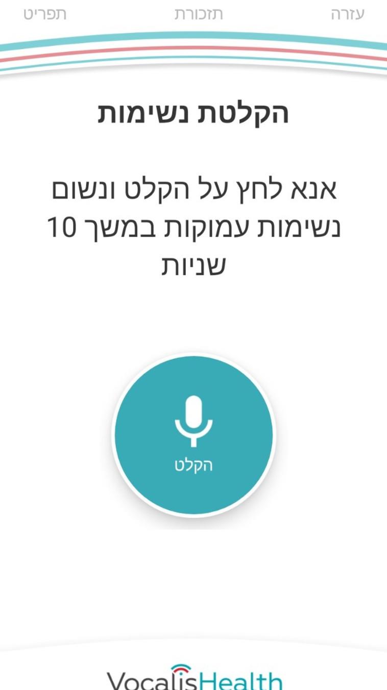 האפליקציה של חברת Vocalis Health (צילום: חברת Vocalis Health)