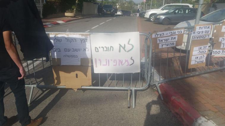 הפגנה מול ביתו של בני גנץ (צילום: דוברות מחאת הדגלים השחורים)