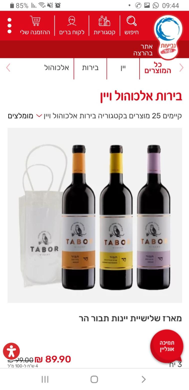 יין תבור באתר המשלוחים של נביעות (צילום: צילום מסך)