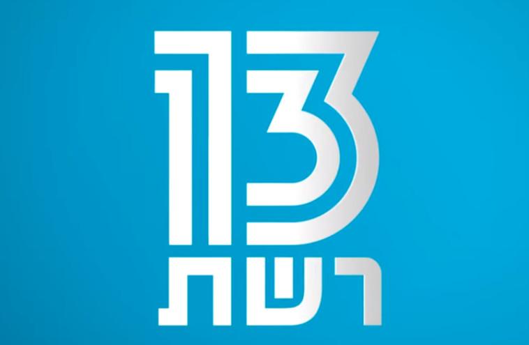 רשת 13 (צילום: צילום מסך)