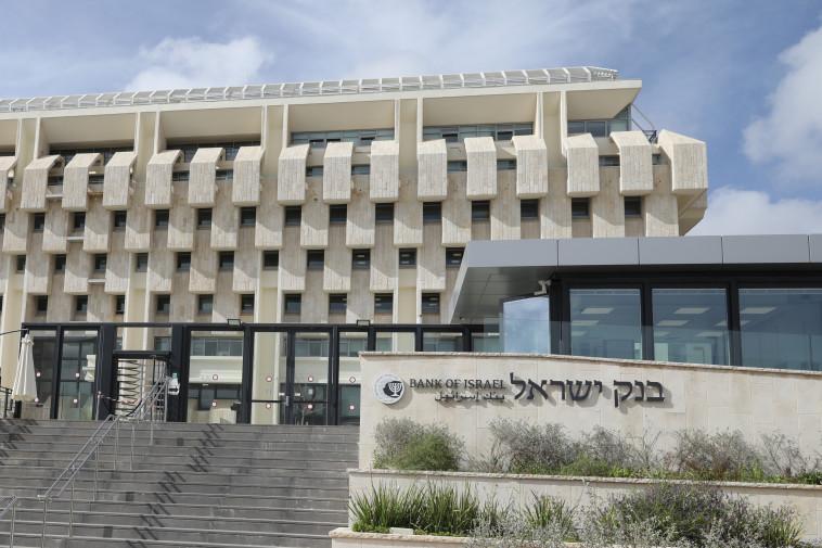 בנק ישראל, ארכיון (צילום: מרק ישראל סלם)