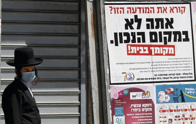 קורונה בבני ברק (צילום: Jack Guez Getty Images)