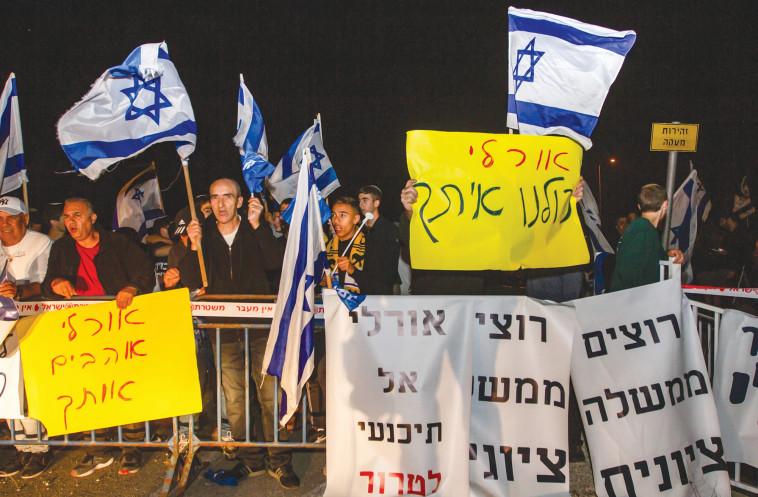 הפגנת תמיכה באורלי לוי-אבקסיס (צילום: פלאש 90)