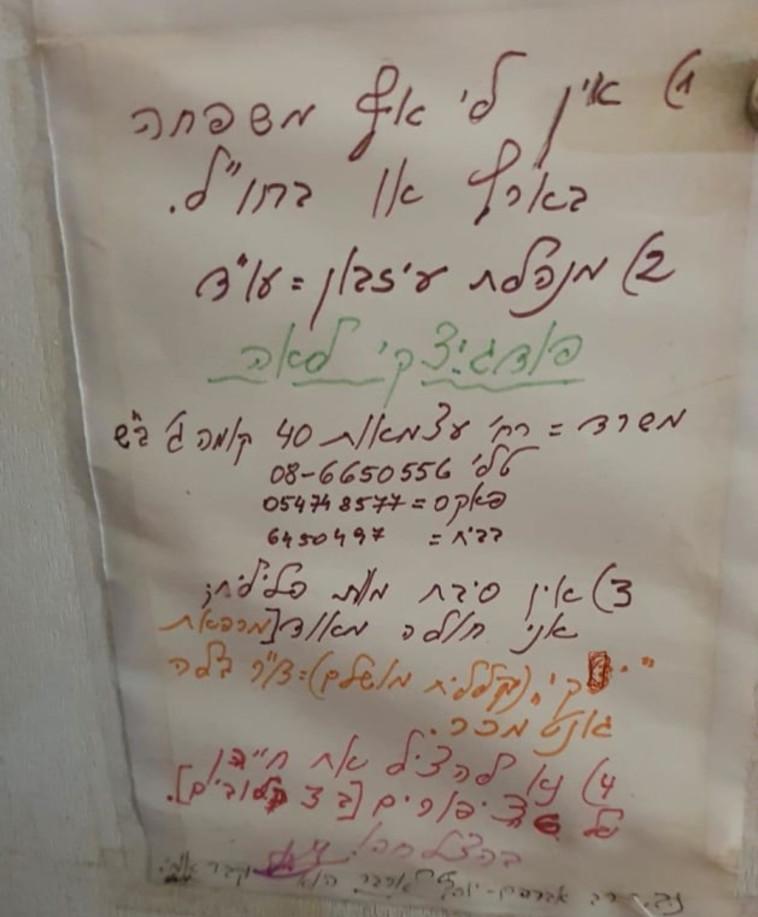 המכתב שהשאירה ניצולת השואה שנמצאה מתה בביתה (צילום: דוברות זק