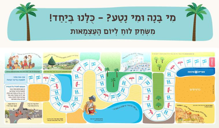 חוגגים עצמאות. משחקים ופעילויות לילדים בספריית פיג'מה. (צילום: מסך)