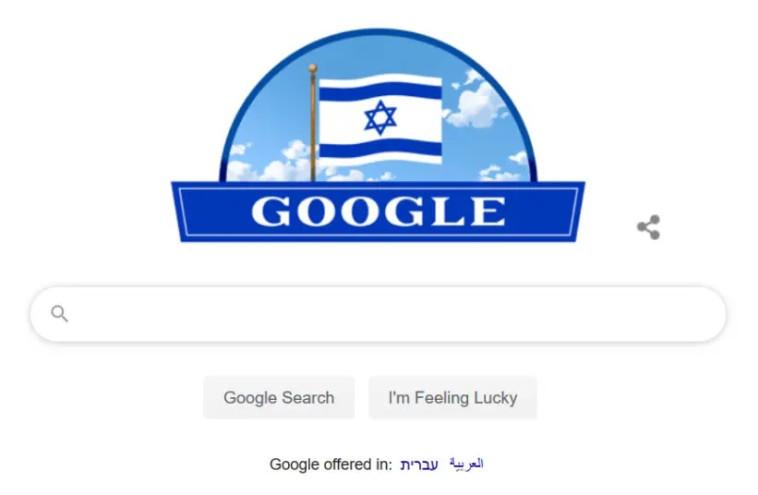 דגל ישראל בלוגו של גוגל (צילום: צילום מסך)