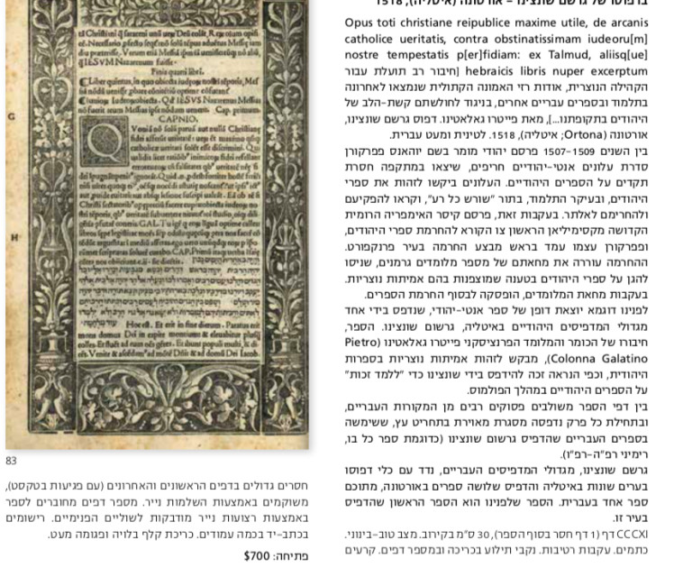 ''חיבור אנטי יהודי'' (צילום: בית המכירות הפומביות קדם, ירושלים)