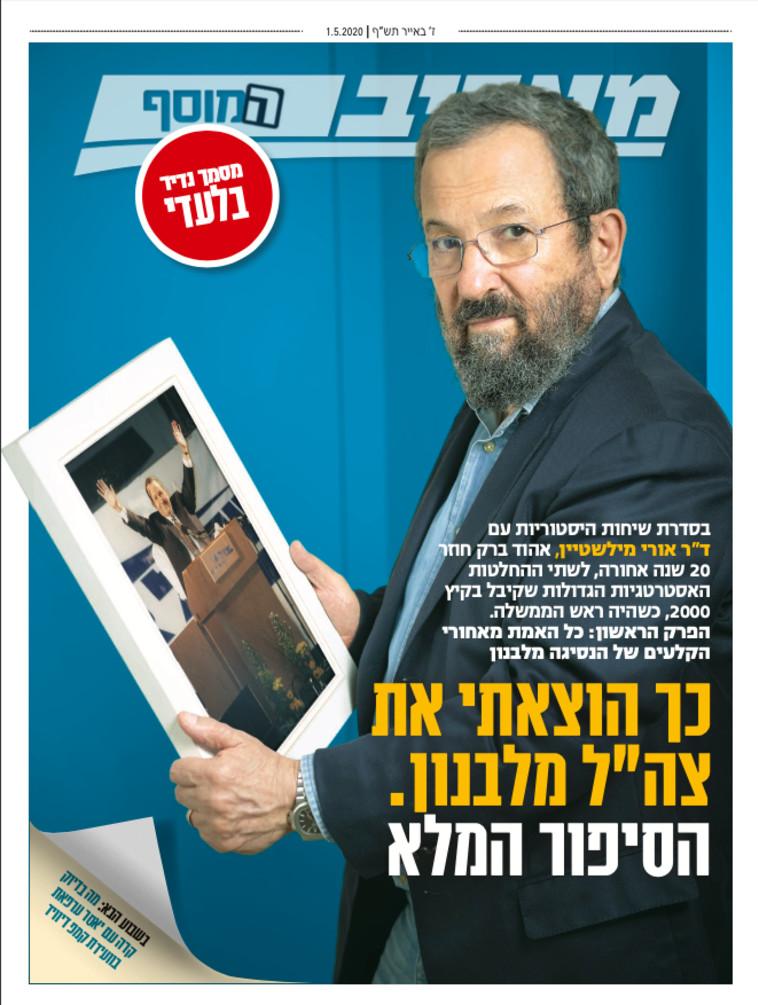 שער המוסף ראיון עם אהוד ברק (צילום: ללא)
