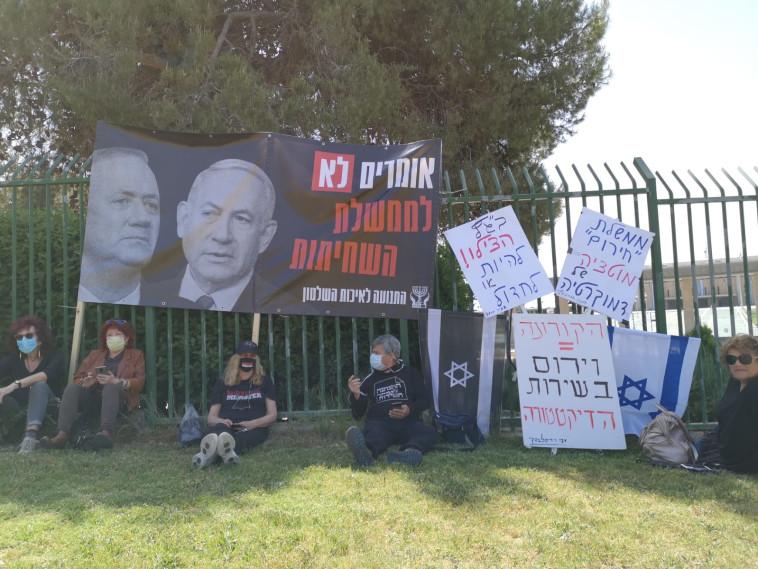הפגנת התנועה לאיכות השלטון מחוץ לבג''ץ (צילום: התנועה לאיכות השלטון)