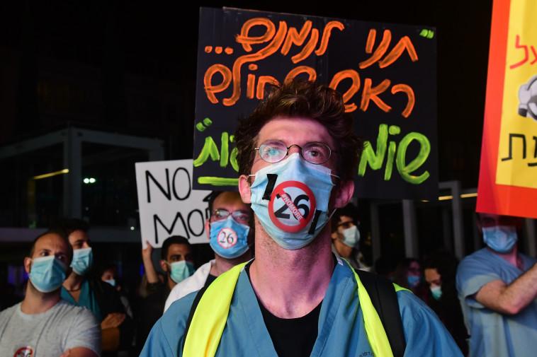 הפגנת המתמחים בכיכר הבימה (צילום: אבשלום ששוני)
