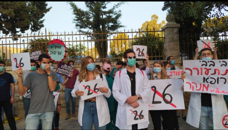 מחאת המתמחים בירושלים (צילום: ללא קרדיט)