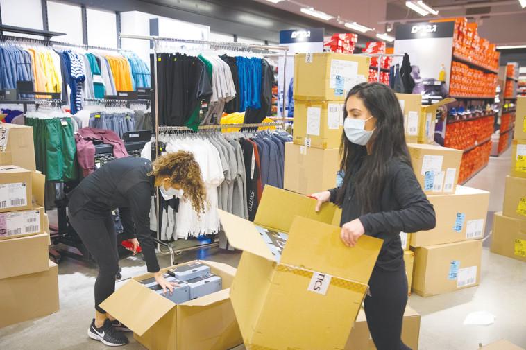 קורונה בישראל: חזרה לשגרה בחנויות (למצולמות אין קשר לנאמר בכתבה) (צילום: אוליבייה פיטוסי, פלאש 90)