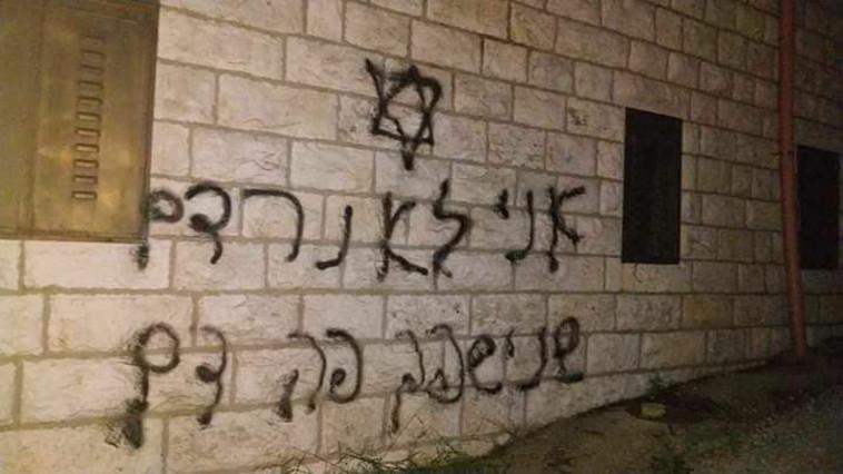 כתובת גרפיטי בכפר ביתין  (צילום: ללא קרדיט)